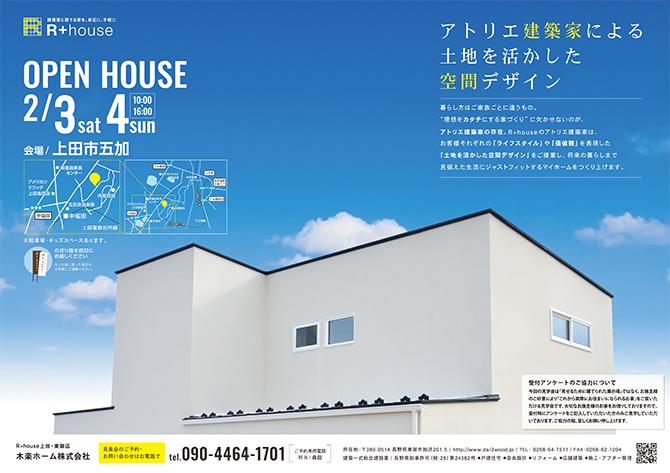 OPEN HOUSE☆~四季と調和する~自然の恩恵を楽しむ家