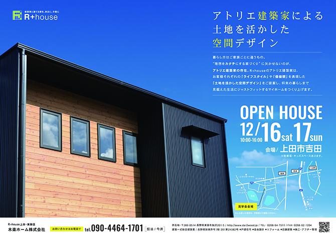 OPEN HOUSE☆OFFになれる、帰ってきたくなる「成長する家」