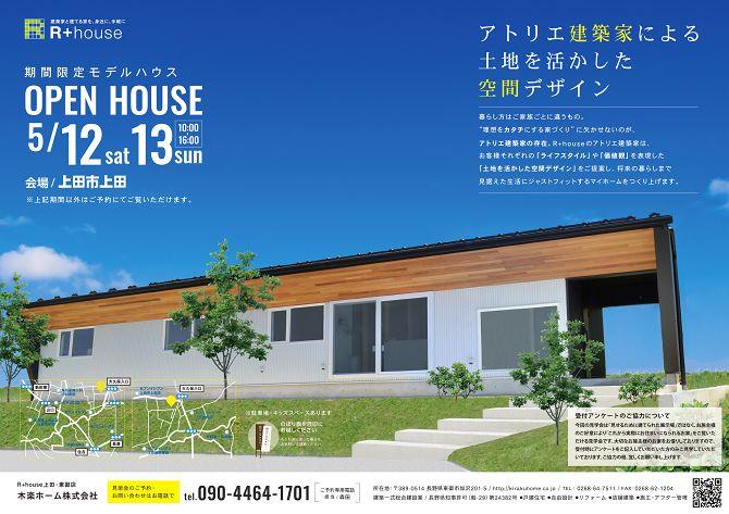5/12(土)・13(日)期間限定モデルハウスOPEN HOUSE!!