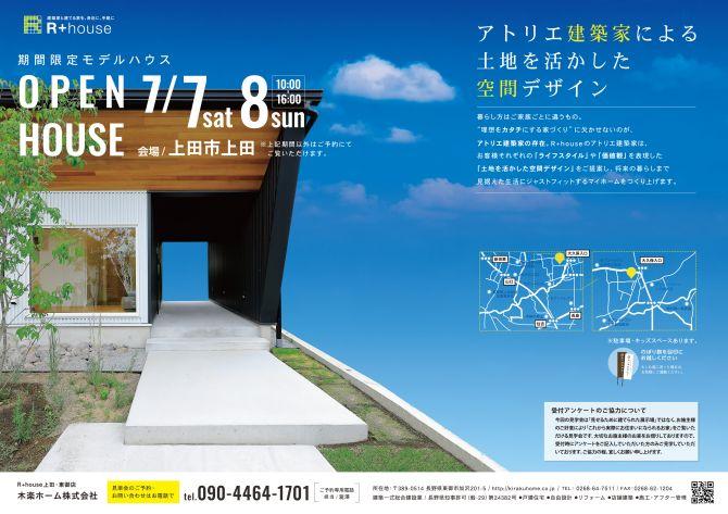 7/7(土)・8(日)期間限定モデルハウスOPEN HOUSE!!