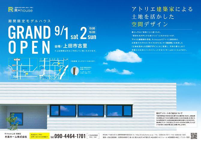 9/1(土)・2(日)期間限定モデルハウスOPEN HOUSE!!