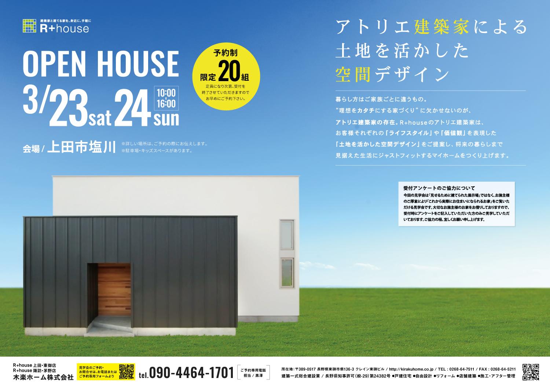 3/23(土)・24(日)20組限定!完全予約制 OPEN HOUSE!!