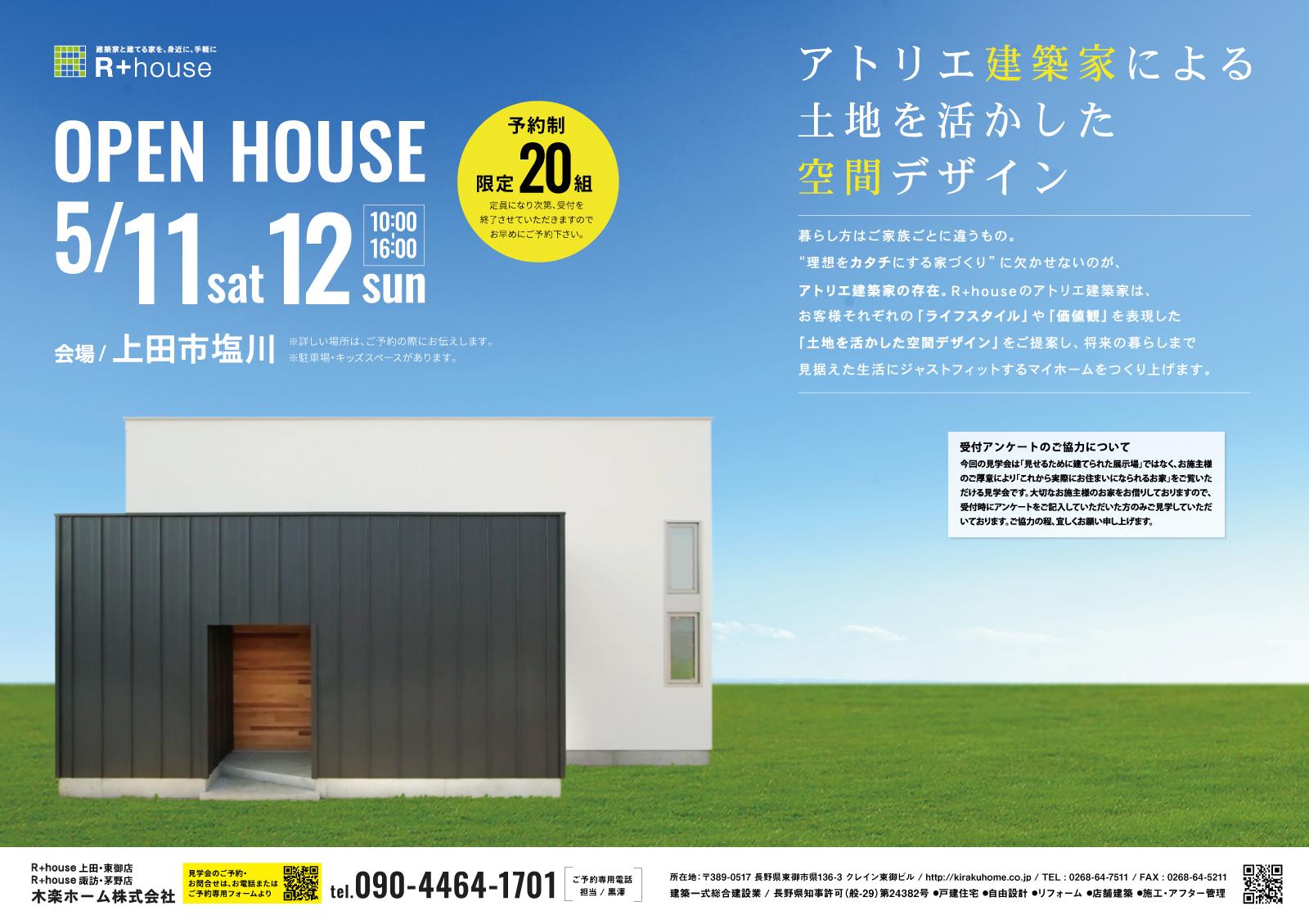 5/11(土)・12(日)20組限定!完全予約制 OPEN HOUSE!!