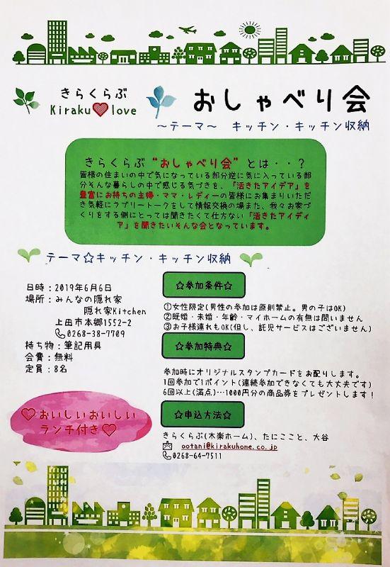 6/6(木)☆☆きらくらぶ・おしゃべり会開催☆☆
