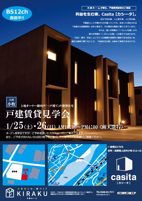 1/25(土)・26(日)戸建賃貸見学会開催!!