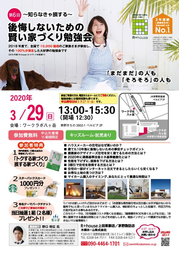 茅野市開催!3/29(日)【第6回】後悔しないための、賢い家づくり勉強会