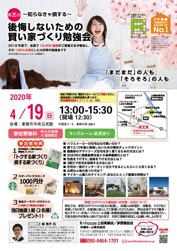 4/19(日)【第35回】後悔しないための、賢い家づくり勉強会開催☆