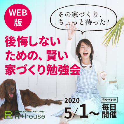 5/1(金)~毎日開催 WEB勉強会☆