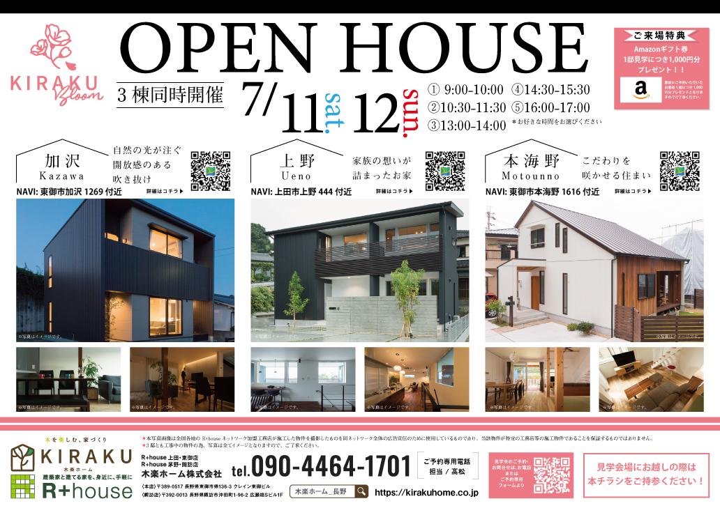 7/11(土)・12(日)予約制!3棟同時開催見学会