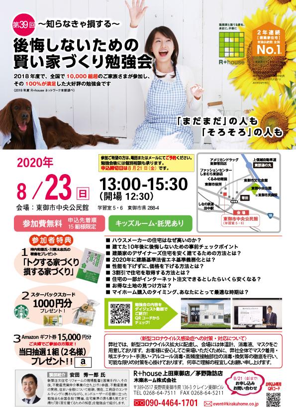 8/23(日)【第39回】後悔しないための、賢い家づくり勉強会開催☆