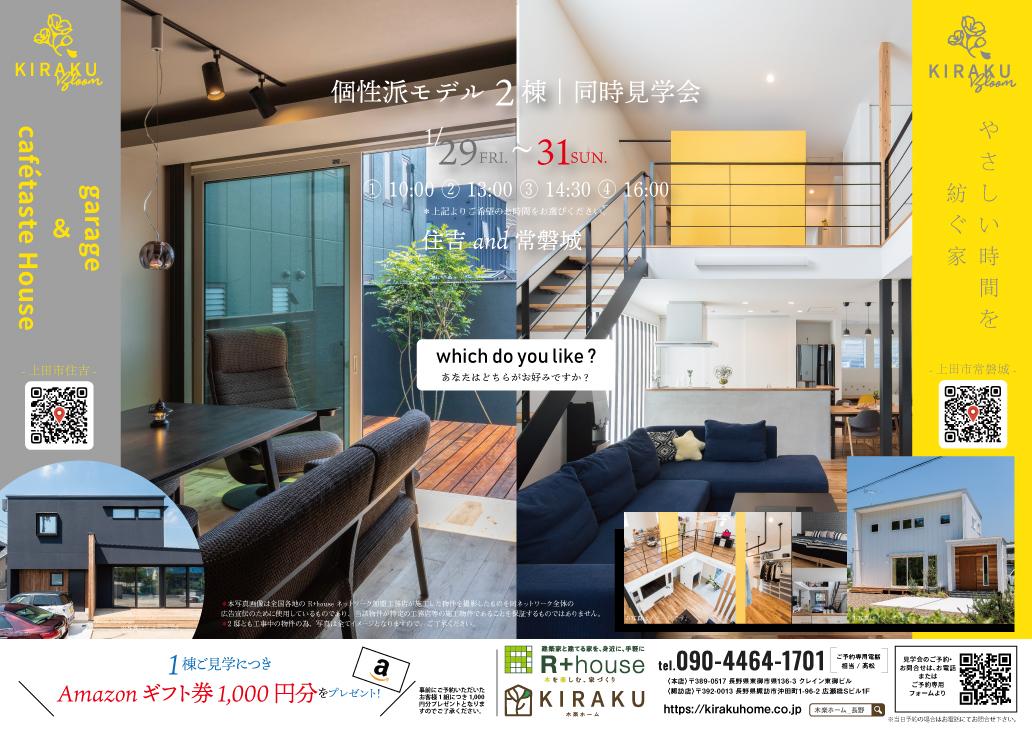 1/29(金)~1/31(日)予約制2邸同時OPEN HOUSE!!