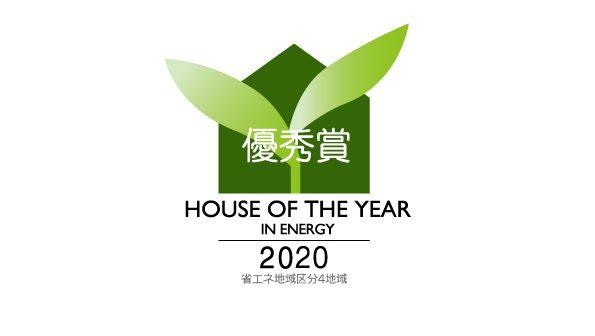 ハウス・オブ・ザ・イヤー・イン・エナジー2020 優秀賞を受賞いたしました