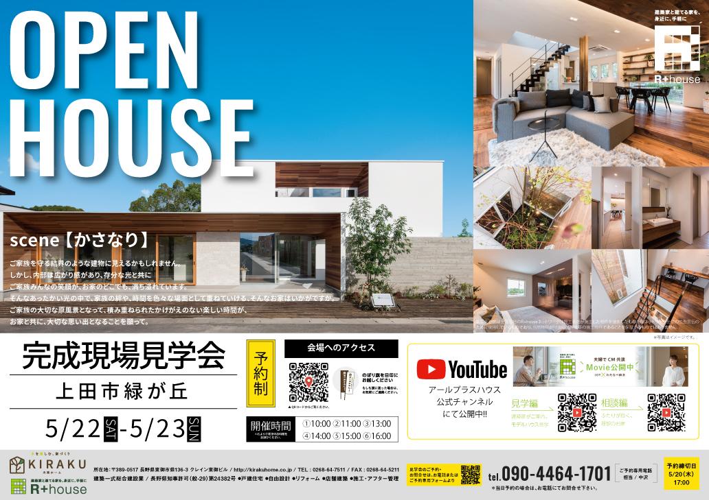 5/22(土)~23(日)予約制 OPEN HOUSE!!