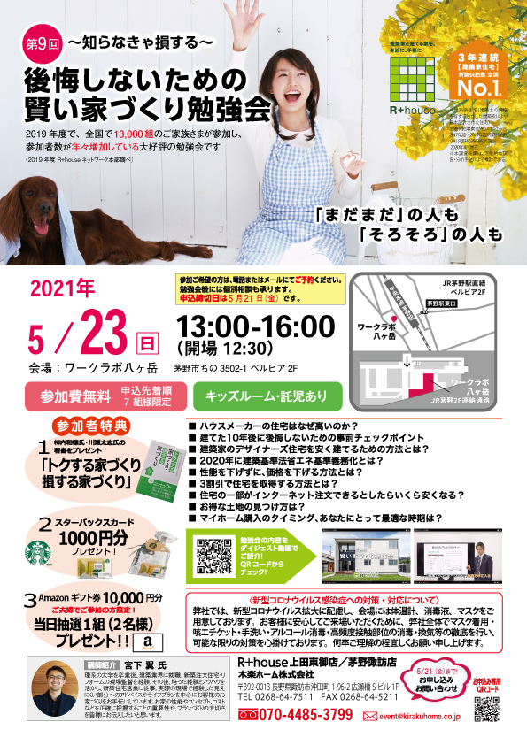 茅野市開催!5/23(日)【第9回】後悔しないための、賢い家づくり勉強会